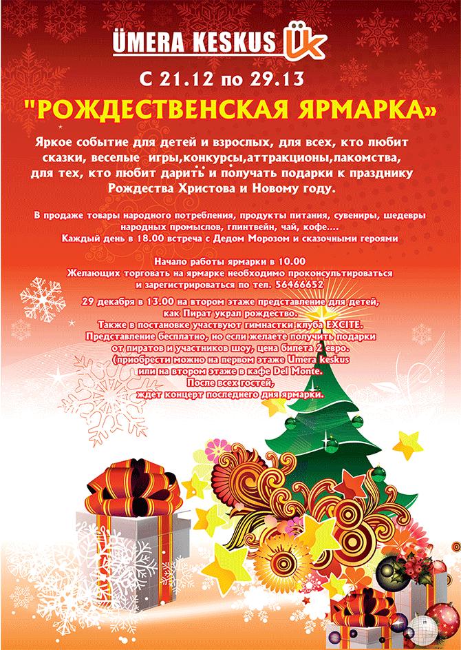 Umera_christmas_A4_q